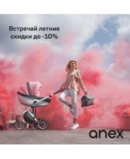 Встречай лето с Anex до 10.07.2019