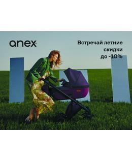 Встречай лето с Anex до 10.07.19