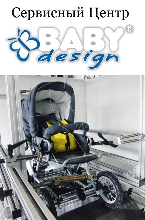 фото сервисного центра baby-design